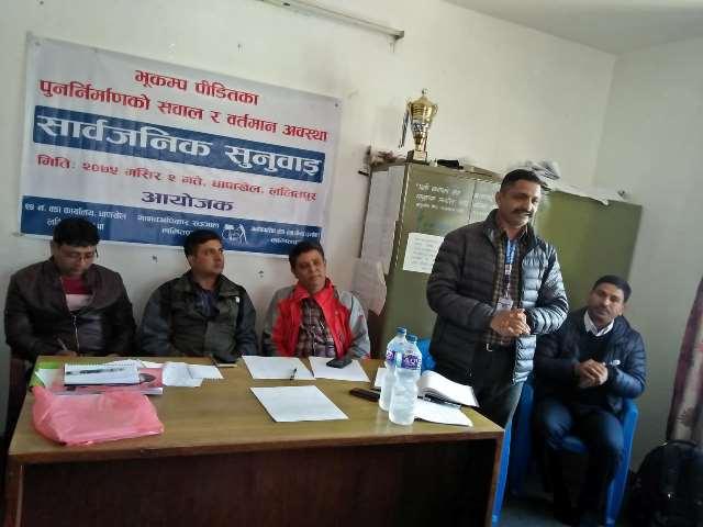 Photo20181119Lalitpur (2)