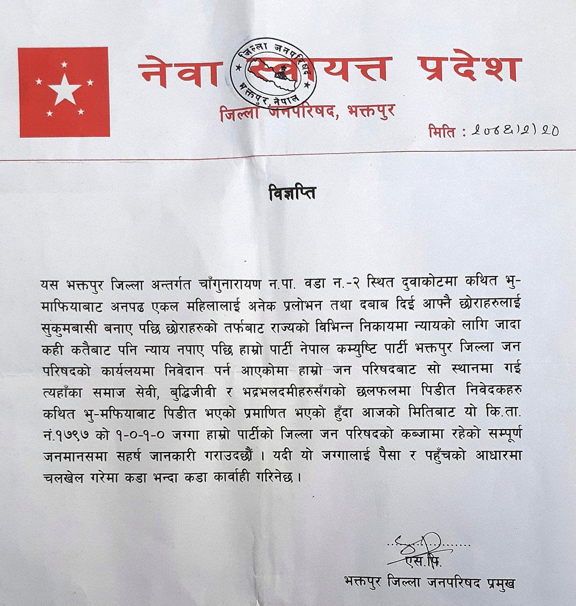 Photo 2019-6-7 Bhaktapur (1)