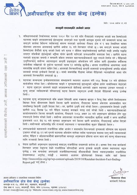 Press Statement 2076-06-29