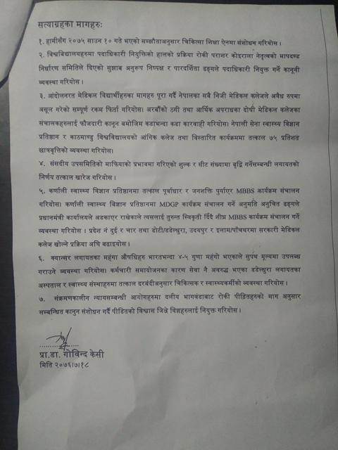 Press Release_govinda kc (1)