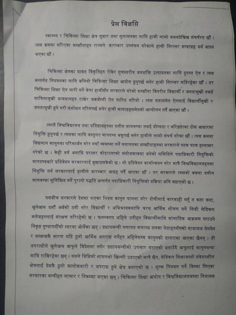 Press Release_govinda kc (2)