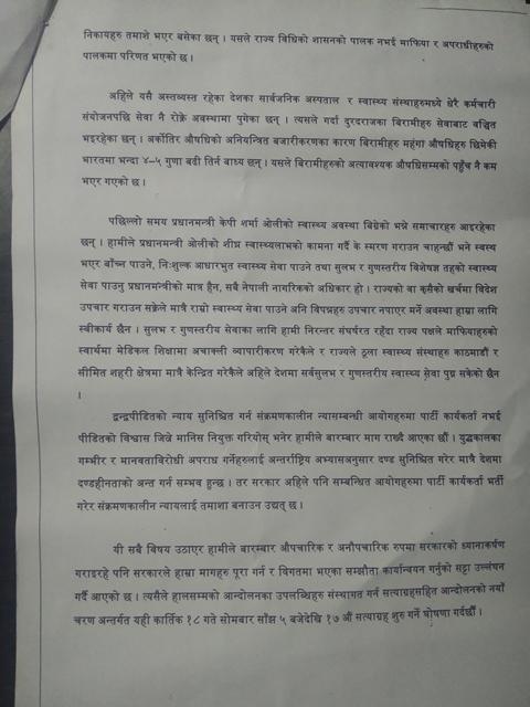 Press Release_govinda kc (3)