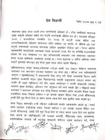 bigyapti 2020825 Salyan
