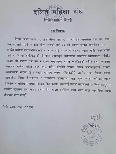 press statement20210421baitadi (1)