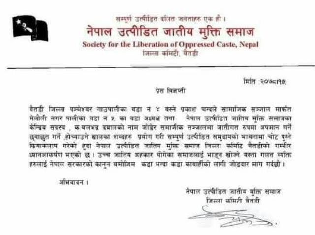 press statement20210421baitadi (2)