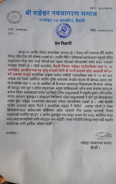 press statement20210421baitadi (3)